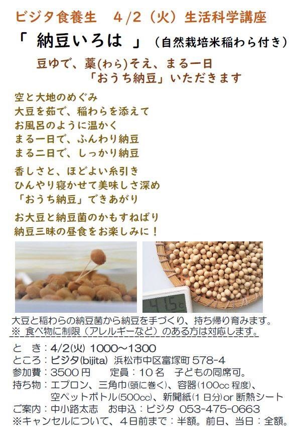 IMG_6947納豆